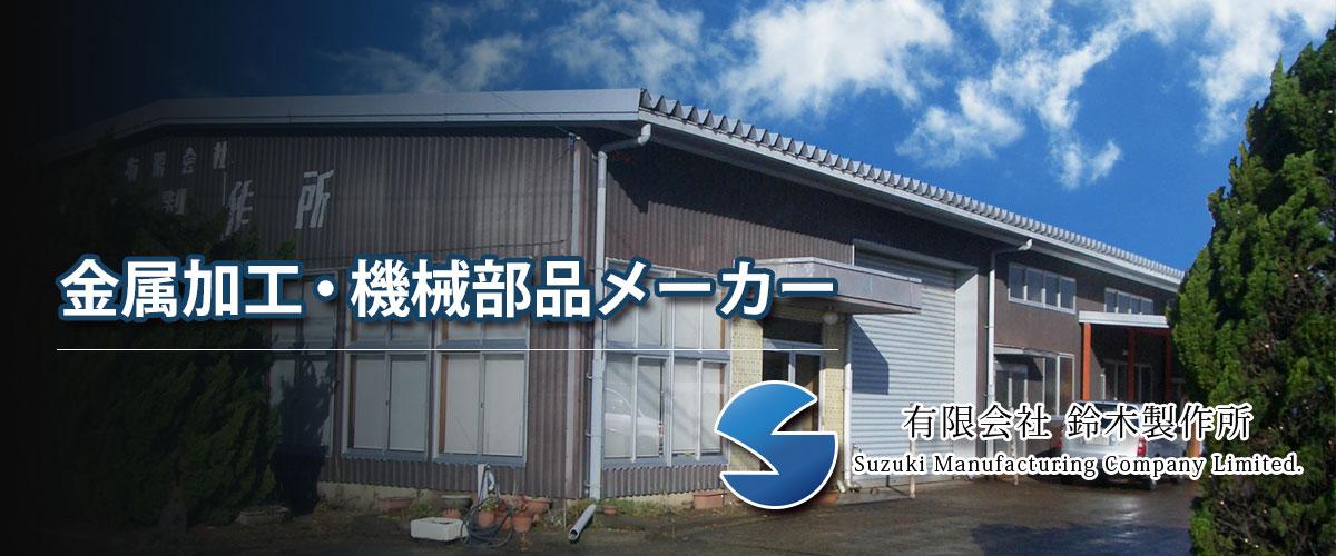 旋盤加工、フライス加工、NC盤加工 有限会社鈴木製作所